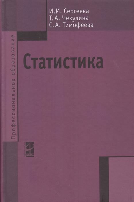 Статистика 2-е издание переработанное и дополненное Учебник