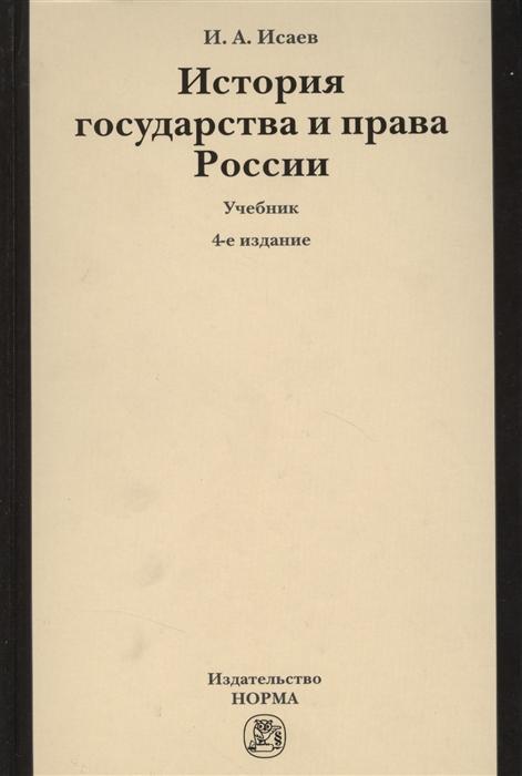 Исаев И. История государства и права России Учебник 4-е издание стеретипное цена и фото
