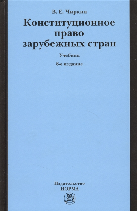 Чиркин В. Конституционное право зарубежных стран Учебник недорого