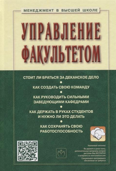 Управление факультетом Учебник