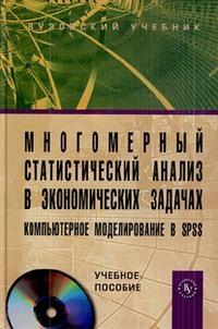Орлова И. (ред.) Многомерный статистический анализ в экономических задачах компьютерное моделирование в SPSS Учебное пособие CD недорого