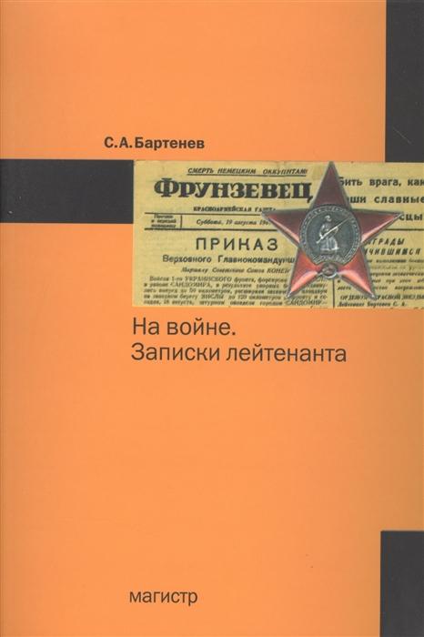 Бартенев С. На войне Записки лейтенанта