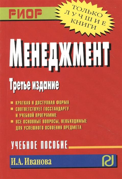 Иванова И. Менеджмент Учебное пособие Третье издание