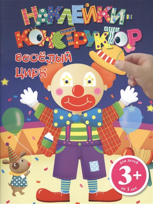 Веселый цирк Наклейки-конструктор Для детей от 3 лет