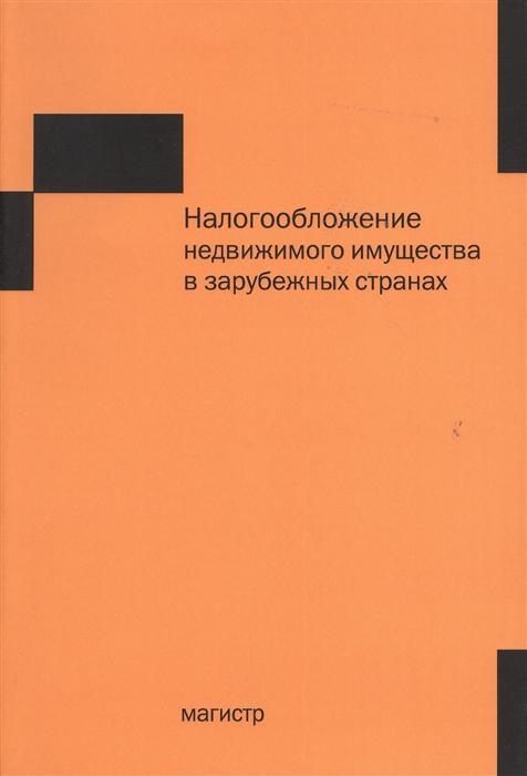 Горский И., Медведева О., Юдин Е. и др. Налогообложение недвижимого имущества в зарубежных странах недорого
