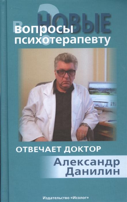 Данилин А. Новые вопросы психотерапевту Отвечает доктор Александр Данилин