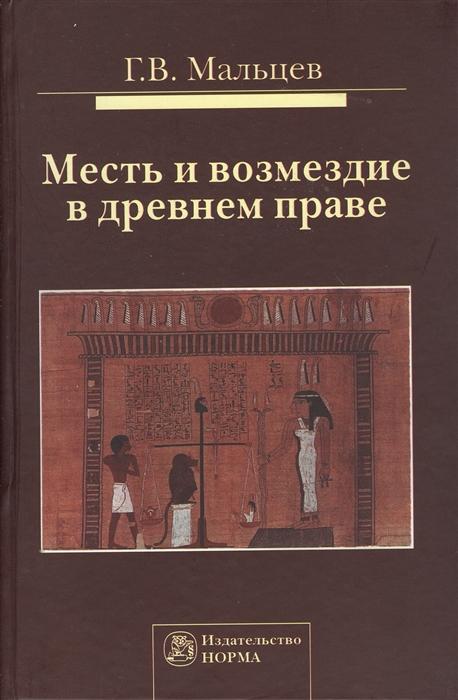 Мальцев Г. Месть и возмездие в древнем праве цены