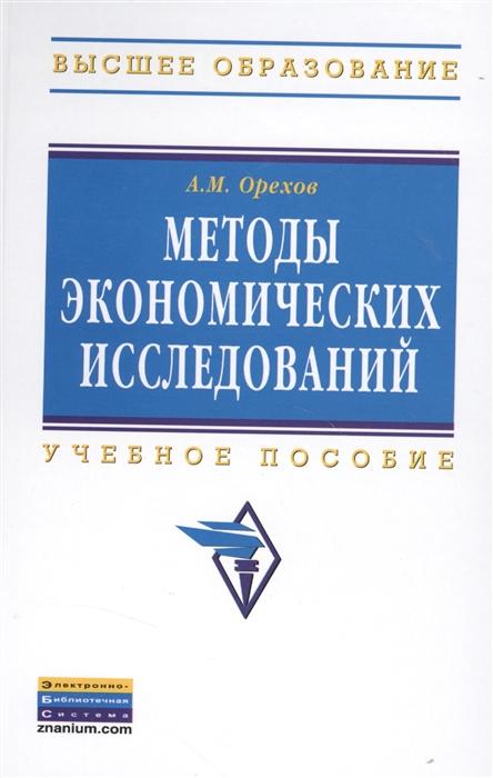 Орехов А. Методы экономических исследований Учебное пособие Второе издание