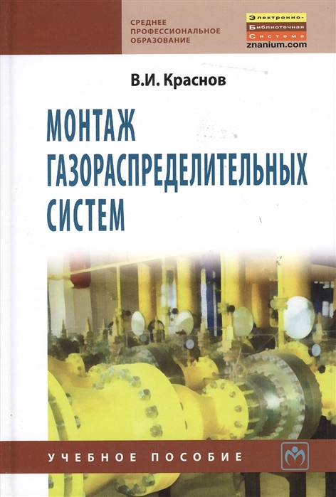 Краснов В. Монтаж газораспределительных систем Учебное пособие