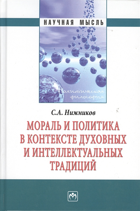 Мораль и политика в контексте духовных и интеллектуальных традиций Монография