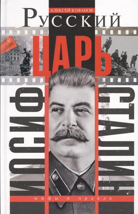 Русский царь Иосиф Сталин Мифы и правда