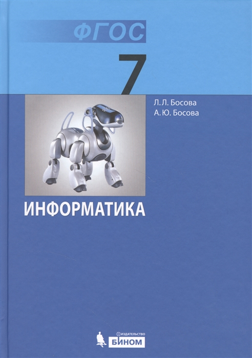 Босова Л., Босова А. Информатика Учебник для 7 класса цены онлайн