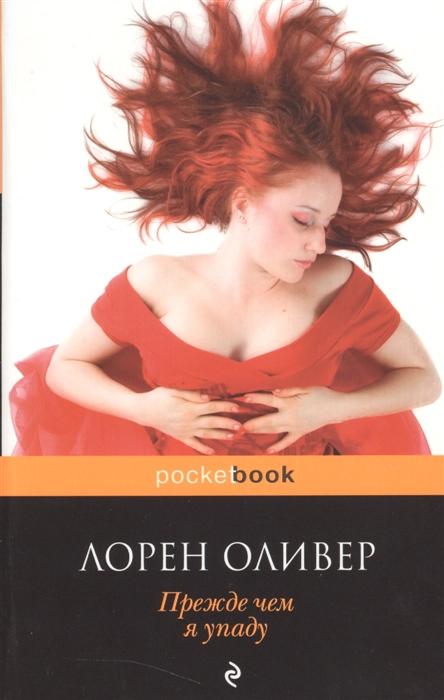 Оливер Л. Прежде чем я упаду л оливер дж кнолл лорен оливер прежде чем я упаду джессика кнолл счастливые девочки не умирают комплект из 2 книг