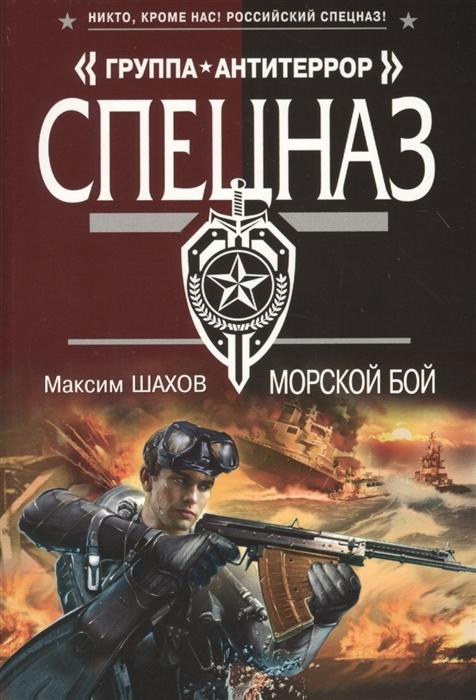 купить Шахов М. Морской бой по цене 93 рублей