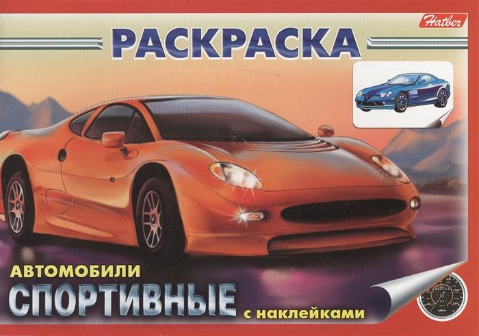 Раскраска Автомобили Спортивные с наклейками 03629