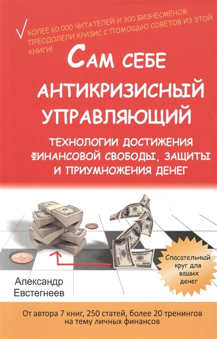 Сам себе антикризисный управляющий Технологии достижения финансовой свободы защиты и приумножения денег