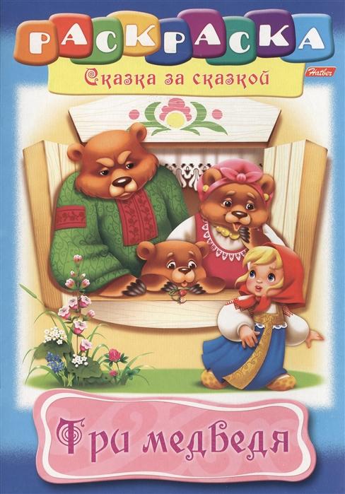 Купить Три медведя, Хатбер-Пресс, Раскраски