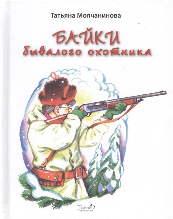 все цены на Молчанинова Т. Байки бывалого охотника онлайн