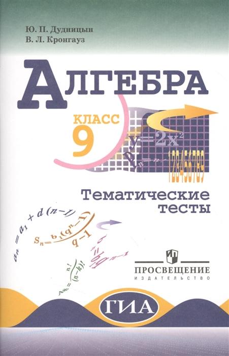 Дудницын Ю., Кронгауз В. Алгебра Тематические тесты 9 класс дудницын ю кронгауз в алгебра тематические тесты 8 класс
