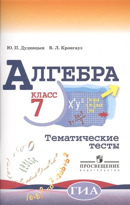 Дудницын Ю., Кронгауз В. Алгебра Тематические тесты 7 класс ахременкова в сост алгебра тематические тесты 7 класс