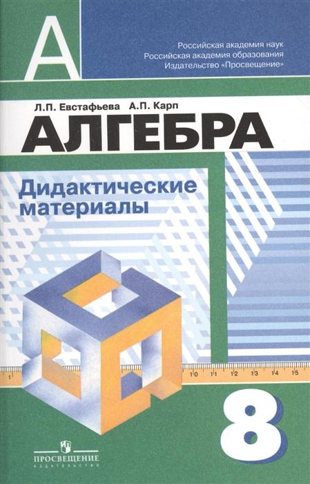 Евстафьева Л. Карп А. Алгебра 8 класс Дидактические материалы евстафьева л алгебра дидактические иатериалы 8 класс 5 е изд