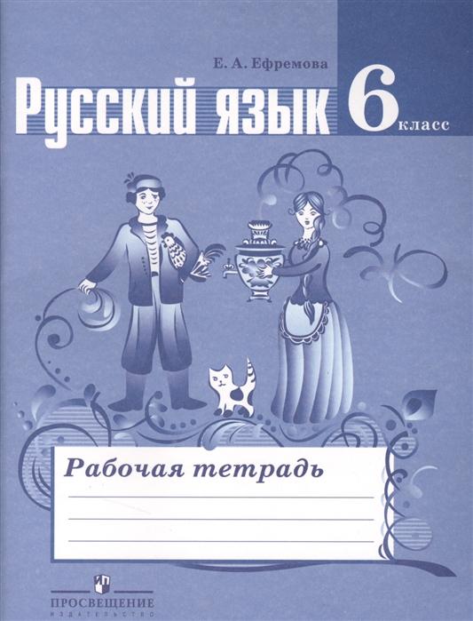 Ефремова Е Русский язык Рабочая тетрадь 6 класс Учебное пособие для общеобразовательных организаций