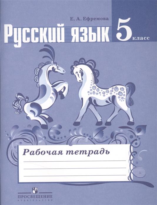 Ефремова Е Русский язык Рабочая тетрадь 5 класс Учебное пособие для общеобразовательных организаций