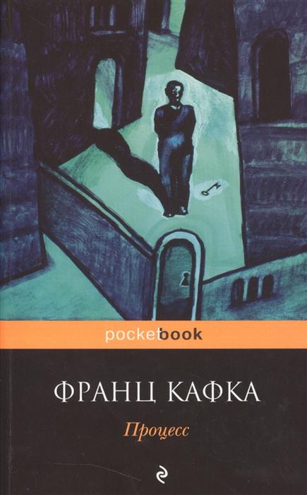 Кафка Ф. Процесс кафка ф дневники том 5