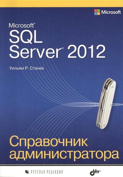 Станек У. Microsoft SQL Server 2012 Справочник администратора debarchan sarkar microsoft sql server 2012 with hadoop