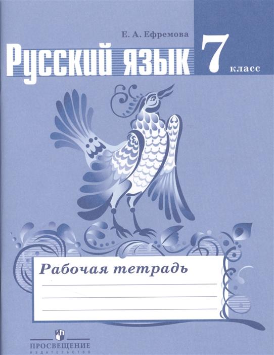 Ефремова Е Русский язык Рабочая тетрадь 7 класс Пособие для учащихся общеобразовательных учреждений