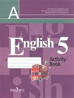 Английский язык. Рабочая тетрадь. 5 класс