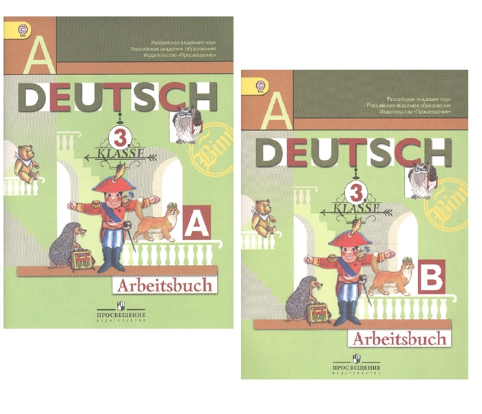 Бим И., Рыжова Л., Фомичева Л. DEUTSCH Немецкий язык 3 класс Рабочая тетрадь В 2-х частях комплект из 2-х книг в упаковке цена