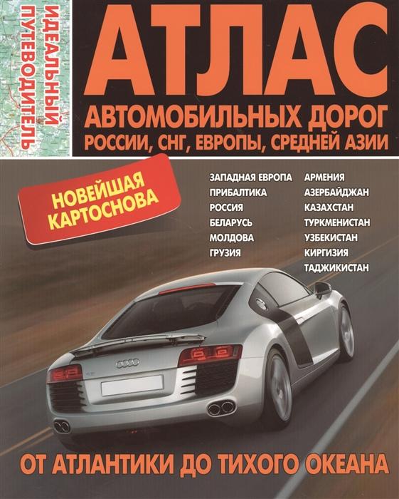 Атлас автомобильных дорог Россия СНГ Европа Средняя Азия От Атлантики до Тихого океана