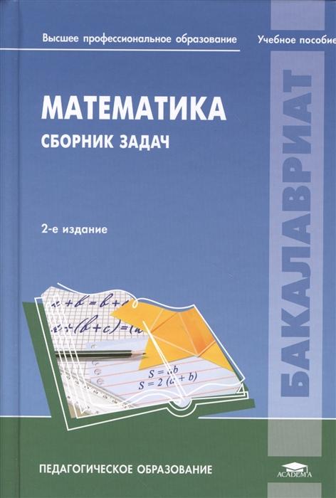 Математика Сборник задач Учебное пособие 2-е издание стереотипное
