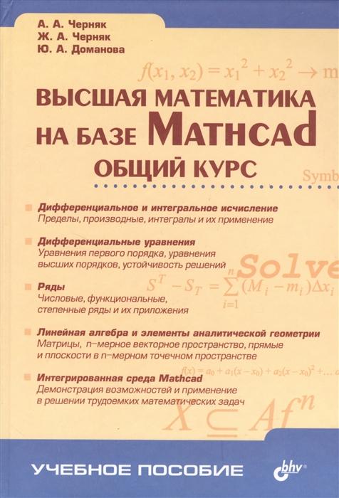все цены на Черняк А., Черняк Ж., Доманова Ю. Высшая математика на базе Mathcad Общий курс онлайн