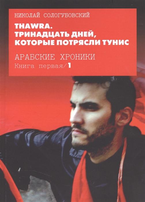 Thawra Тринадцать дней которые потрясли Тунис Книга 1