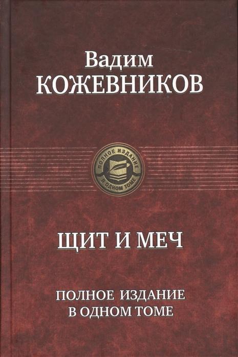 Кожевников В. Щит и меч кожевников вадим михайлович щит и меч роман в 2 т комплект