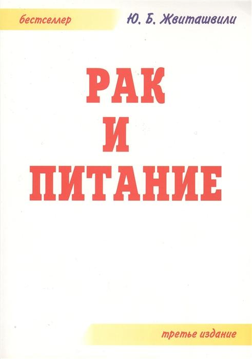 Жвиташвили Ю. Рак и питание 3-е издание дополненное и переработанное цена в Москве и Питере