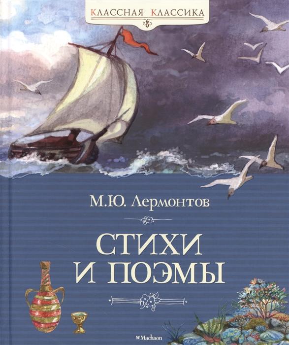 цены на Лермонтов М. Стихи и поэмы  в интернет-магазинах