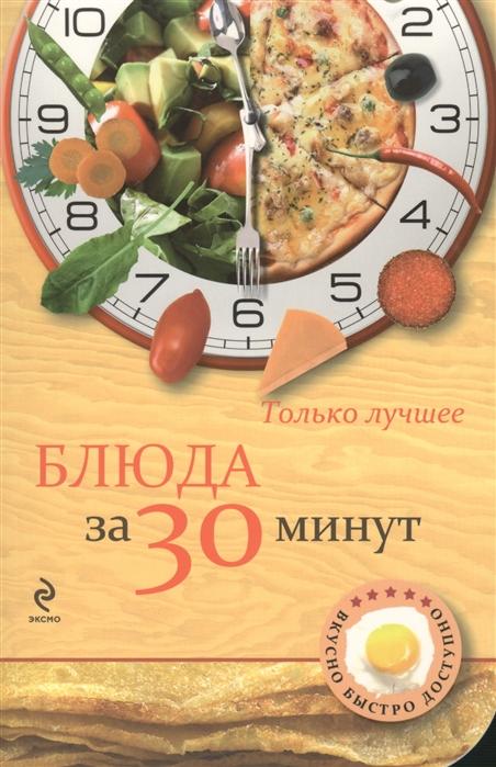Савинова Н. (авт-сост.) Блюда за 30 минут Самые вкусные рецепты