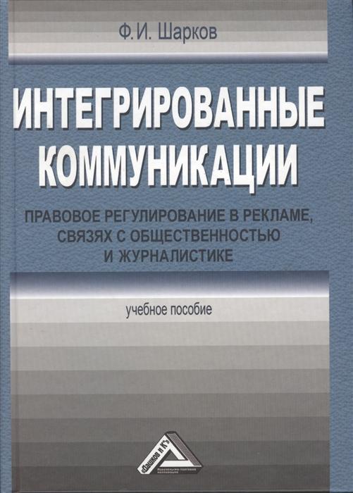 Интегрированные коммуникации Правовое регулирование в рекламе связях с общественностью и журналистике 3-е издание переработанное и дополненное