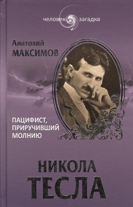 Никола Тесла Пацифист приручивший молнию
