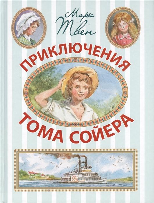 Купить Приключения Тома Сойера, АСТ, Проза для детей. Повести, рассказы