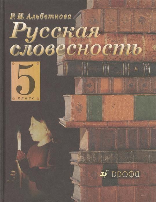 Русская словесность 5 класс От слова к словесности Учебное пособие
