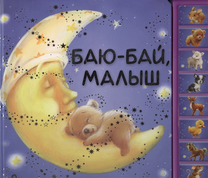 Баю-бай малыш 8 волшебных колыбельных