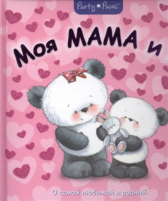 Фото - Моя мама и я О самой любимой и родной конверт зимний фея 45х95 см я и моя мама