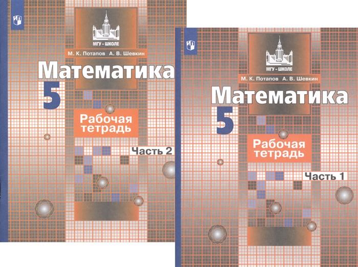 Потапов М., Шевкин А. Математика Рабочая тетрадь 5 класс В 2-х частях комплект из 2-х книг в упаковке бахтина е книга звезд комплект из 2 х книг в упаковке