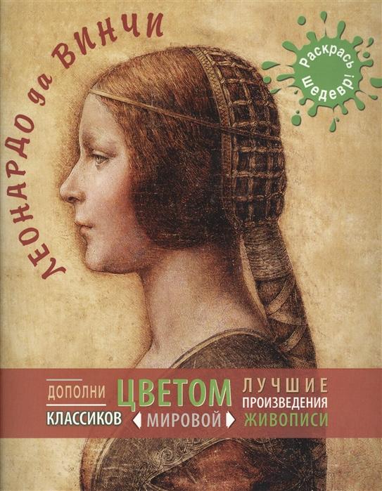 Терешина М. (ред.) Леонардо да Винчи терешина м отв ред шедевры мировой живописи