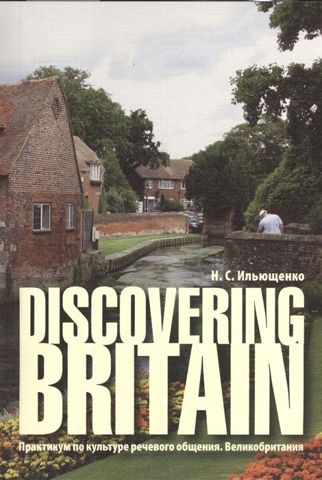 Discovering Britain Практикум по культуре речевого общения Великобритания Учебное пособие