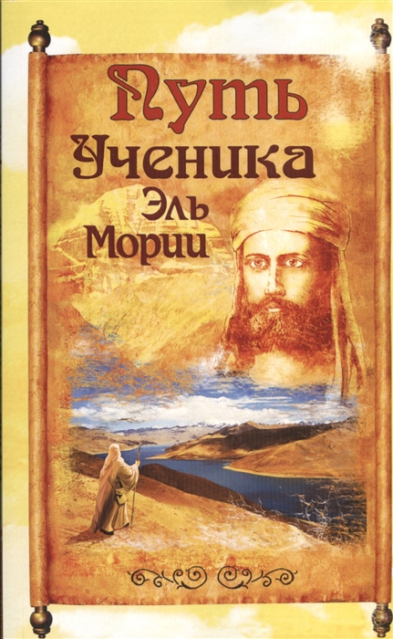 Путь Ученика Эль Мории Записки индусского челы 2-е издание отечественные записки 2 23 2005